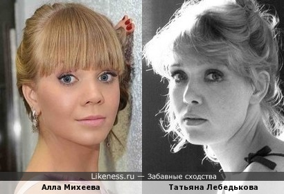 Алла Михеева и Татьяна Лебедькова