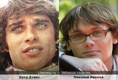 Николай Иванов и Брэд Дэвис
