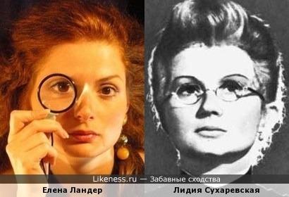 Елена Ландер и Лидия Сухаревская