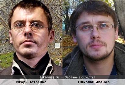 Игорь Петренко и Николай Иванов