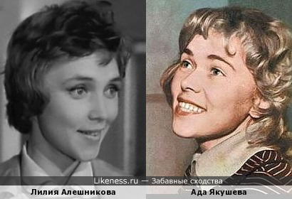 Лилия Алешникова и Ада Якушева