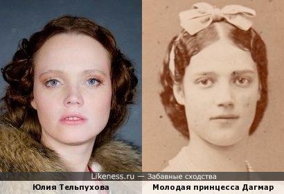 Молодая принцесса Дагмар и актриса Юлия Тельпухова