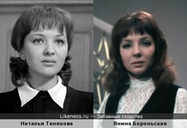 Янина Бороньская и Наталья Тенякова