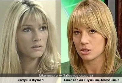 Катрин Фулоп