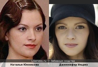 Наталья Юнникова и Дженнифер Ульрих