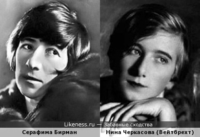 Нина Черкасова (Вейтбрехт) напомнила Серафиму Бирман