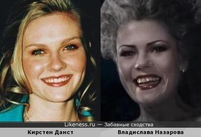 Ай да крем! Кирстен Данст и Владислава Назарова (Ксения Назарова)