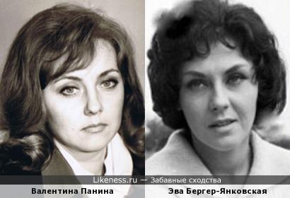 Валентина Панина и Эва Бергер-Янковская (Ewa Berger-Jankowska)
