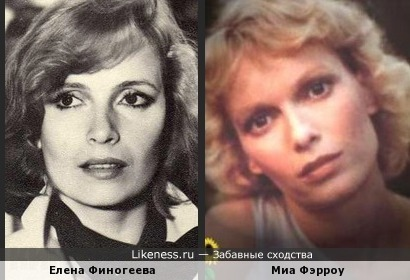 Елена Финогеева и Миа Фэрроу