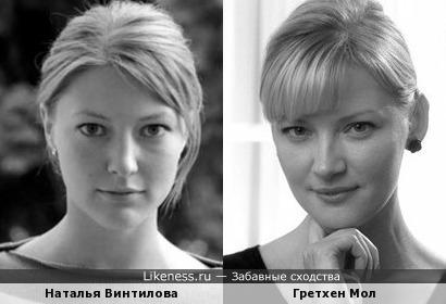 Наталья Винтилова и Гретхен Мол