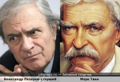 Александр Лазарев-старший и портрет Марка Твена