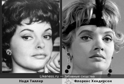 Надя Тиллер и Флоренс Хендерсон