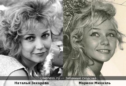 Марион Михаэль и Наталья Захарова