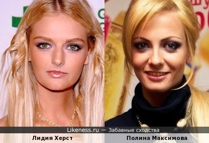 Лидия Херст и Полина Максимова