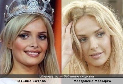 Татьяна Котова и Магдалена Мельцаж