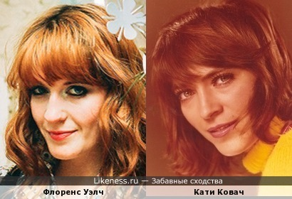 Флоренс Уэлч и Кати Ковач
