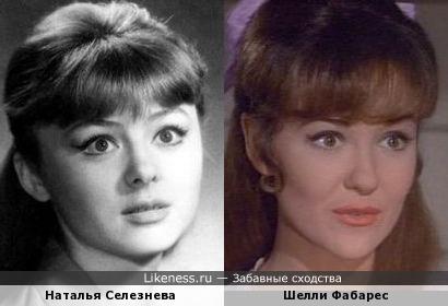 Наталья Селезнева и Шелли Фабарес