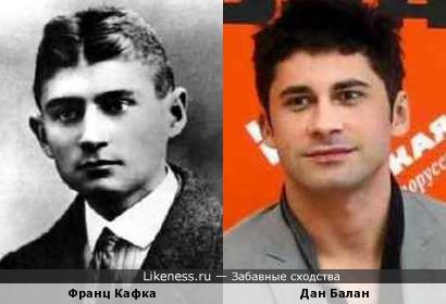 Франц Кафка и дан Балан