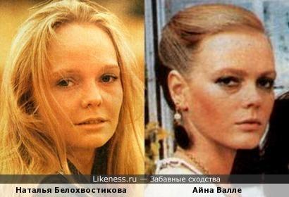 Наталья Белохвостикова и Айна Валле