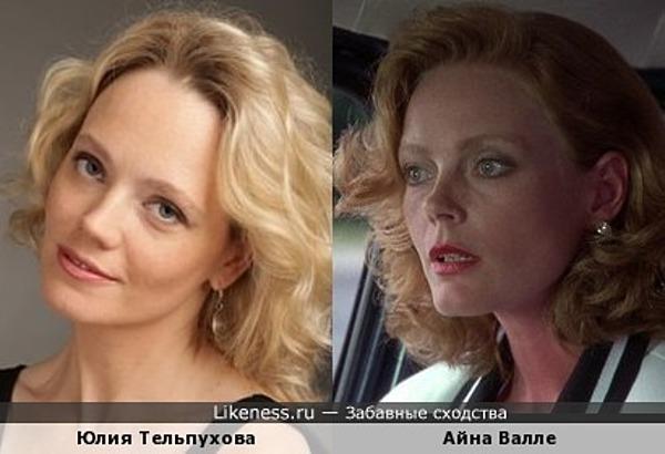 Айна Валле и Юлия Тельпухова: закруглим, пожалуй :)