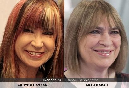Синтия Ротрок и Кати Ковач