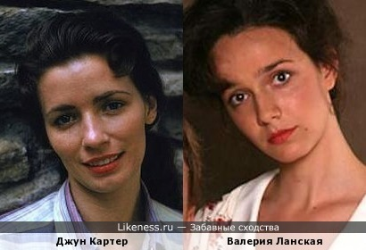 Валерия Ланская похожа на Джун Картер