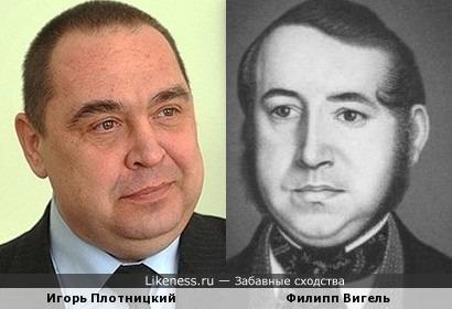 Друг Пушкина и Игорь Плотницкий