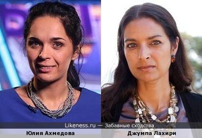 Писательница Джумпа Лахири похожа на Юлию Ахмедову