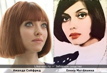 Аманда Сейфрид и Елена Метёлкина