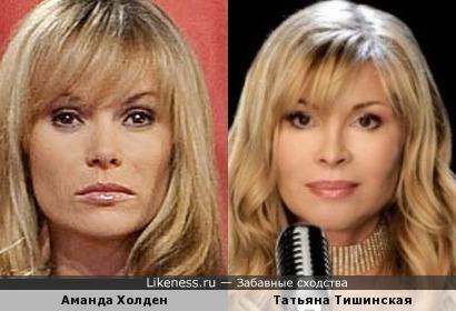 Аманда Холден и Татьяна Тишинская
