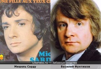 Мишель Сарду и Всилий Фунтиков
