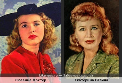 Сюзанна Фостер и Екатерина Савина