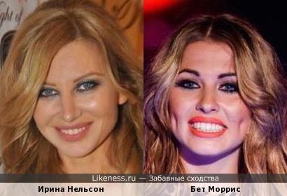 Ирина Нельсон и Бет Моррис