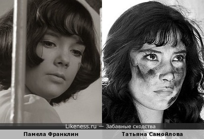 Памела Франклин и Татьяна Самойлова