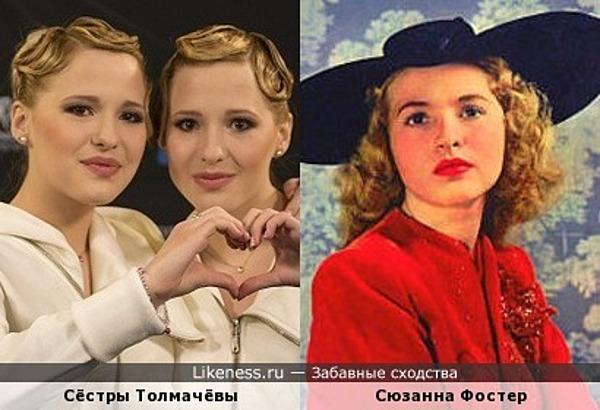 Сёстры Толмачёвы и Сюзанна Фостер