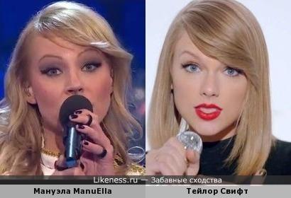 Мануэла - это Тейлор Свифт из Словении