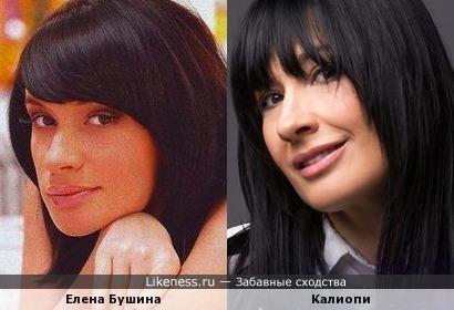 Певица из Македонии и Бушина Елена