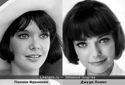 Памела Франклин и Джуди Льюис