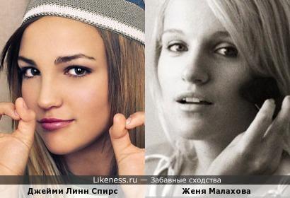 Джейми Линн Спирс и Евгения Малахова
