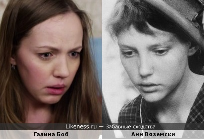 Галина Боб и Анн Вяземски