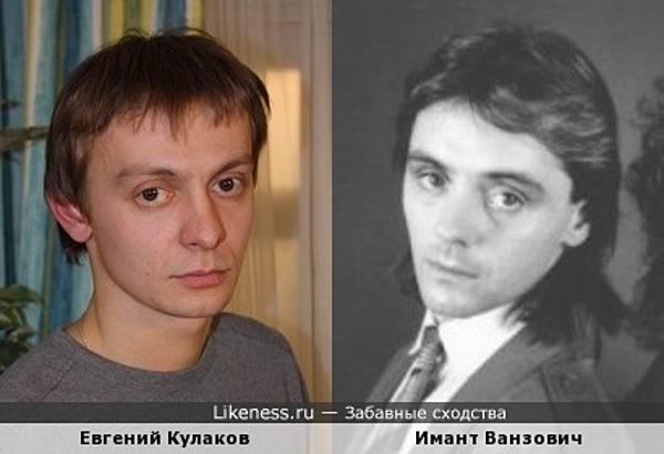 Евгений Кулаков и Имант Ванзович