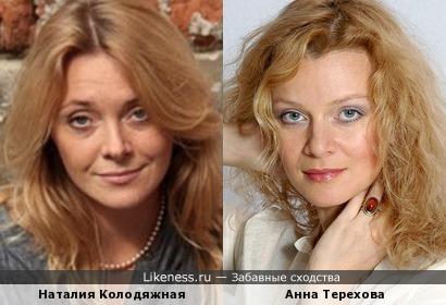 Наталия Колодяжная и Анна Терехова