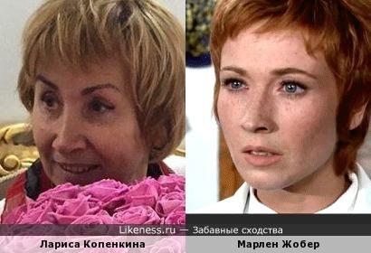Лариса Копенкина и Марлен Жобер