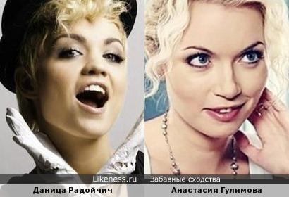 Даница Радойчич (она же Нина) показалась похожей на Анастасию Гулимову
