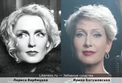Лариса Вербицкая и Ирина Богушевская