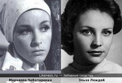 Эльза Леждей и Марчелла Чеботаренко: главное имя - редкое ))