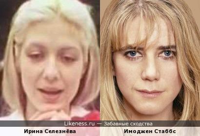 Ирина Селезнёва и Имоджен Стаббс