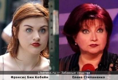 Елена Степаненко и Фрэнсис Бин Кобейн