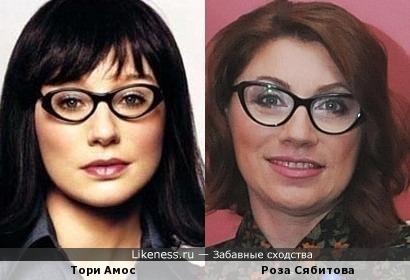Тори Амос и Роза Сябитова