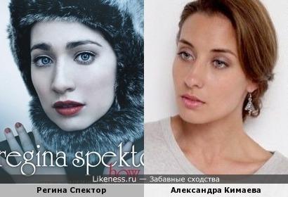 Регина Спектор и Александра Кимаева
